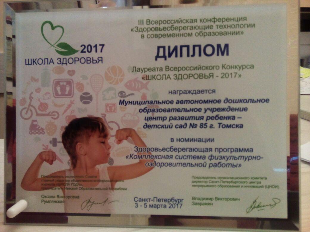 Конкурс школа здоровья 2017